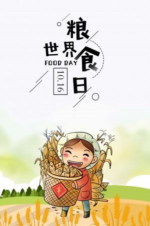 世界粮食日之丰收