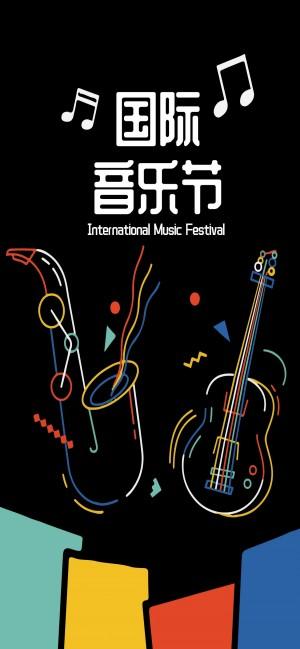 美妙的国际音乐节