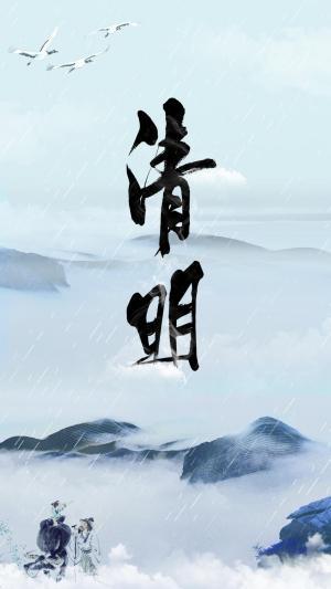 清明节清新淡雅书法字体手机壁纸