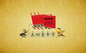 五四青年节高清素材图片