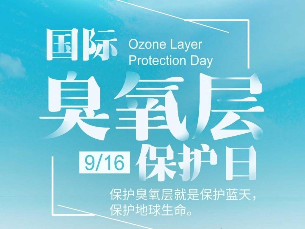 臭氧层保护日