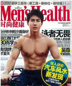 吴尊登《时尚健康》杂志封面