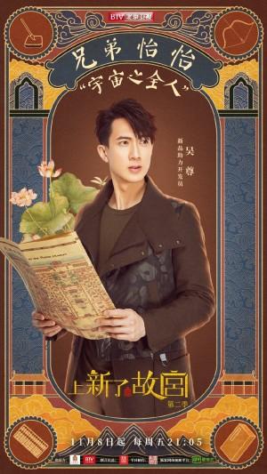 《上新了故宫》人物海报图片