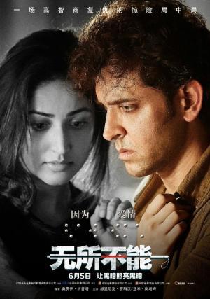 """印度电影《无所不能》""""因为爱情""""版海报"""