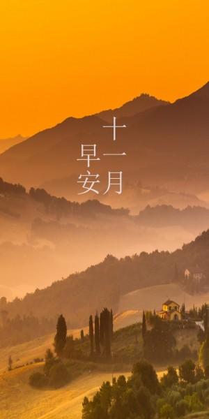 十一月你好早安风景心情图片
