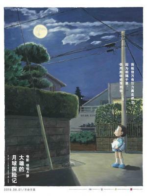 动画电影《哆啦A梦:大雄的月球探险记》文字剧照