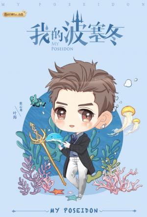 张云龙李凯馨《我的波塞冬》Q版卡通海报图片