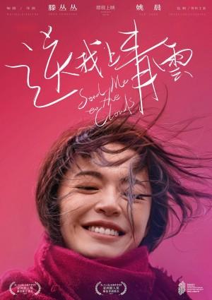 姚晨监制并领衔主演《送我上青云》宣传海报