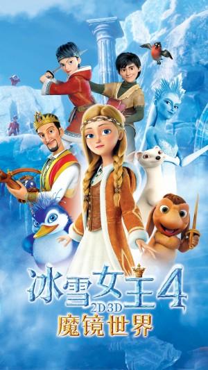 冰雪女王4之魔镜世界