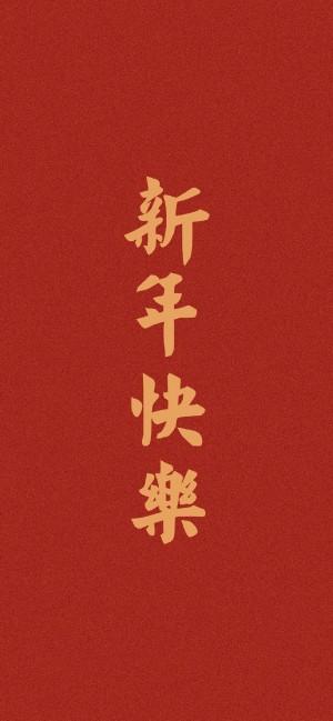 好运祝福文字高清手机壁纸