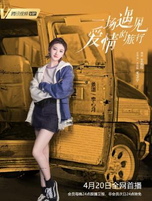 陈晓景甜《一场遇见爱情的旅行》单人海报图片