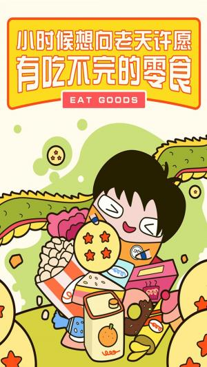 儿童节许愿有吃不完的零食卡通图片