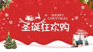 2020圣诞节洋气展板海报