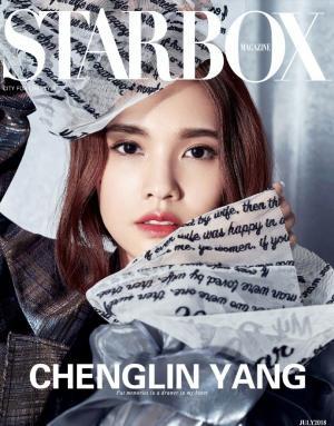 杨丞琳时尚杂志封面写真图片