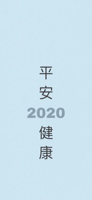 2020年祝你平安健康