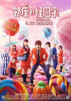 日本青春甜蜜爱情电影《邻座的怪同学》海报