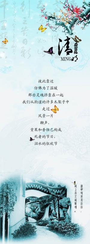 清明节古风背景图片