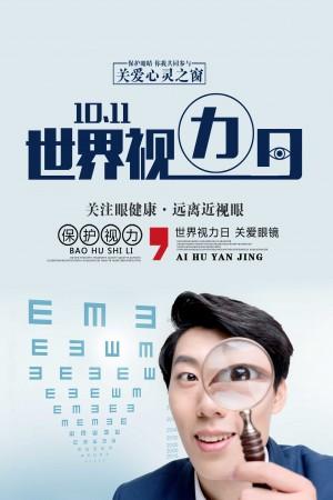 世界视觉日之保护视力