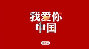 用方言表白中国