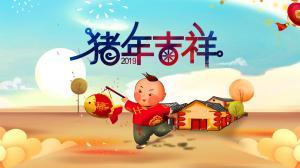 2019猪年大吉高清图片