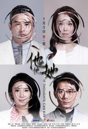 模范夫妻范文芳李铭顺悬疑电影《他她他她》人物关系海报