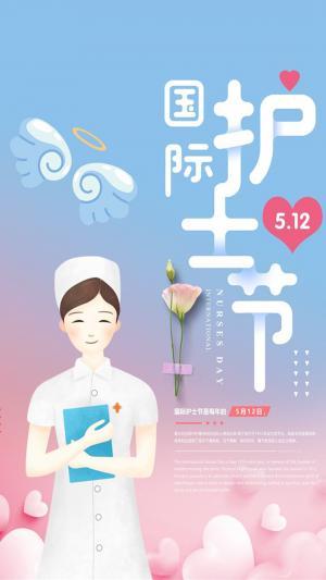 每年的5月12日国际护士节温馨海报