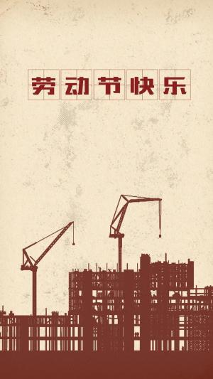五一劳动节快乐复古插画壁纸