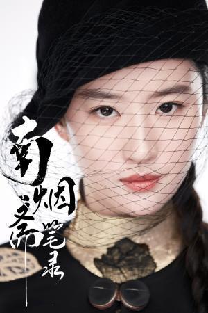 刘亦菲《南烟斋笔录》不同造型高清定妆竖屏海报