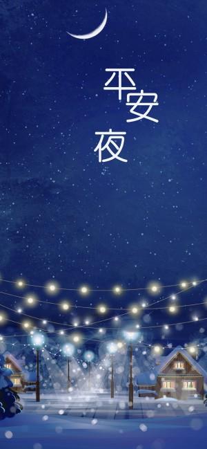 燈光璀璨平安夜