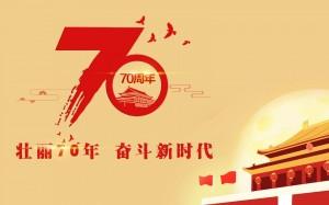 国庆节创意图片桌面壁纸