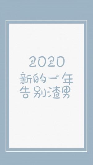 2020新的一年告别渣男