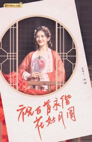 《妻子的浪漫旅行第四季》收官文字海报图片