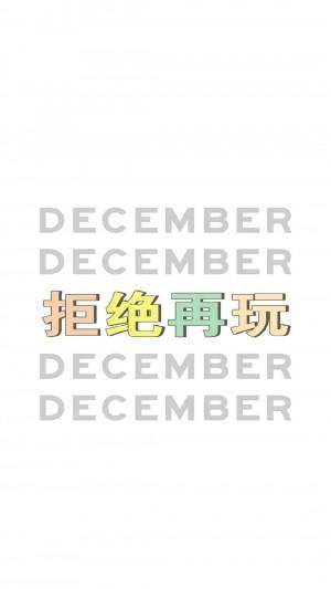 十二月好运文字高清手机壁纸