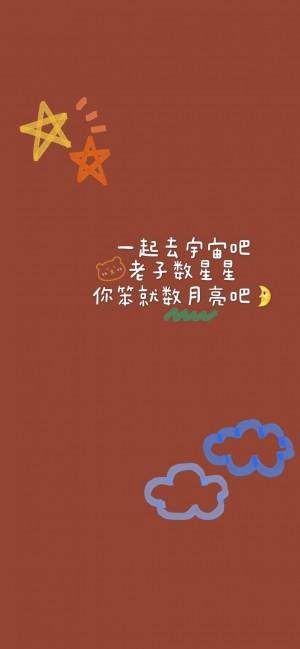 可爱手写文字控手机壁纸