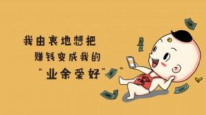 """我由衷地想把赚钱变成我的""""业余爱好"""""""