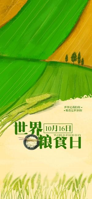 10月16日世界粮食日