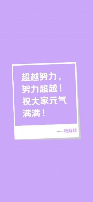 爱豆简约文字手机壁纸