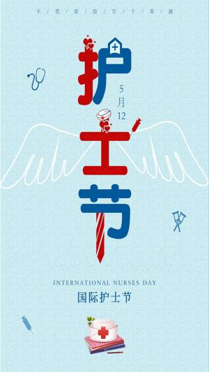 国际护士节白衣天使创意宣传海报