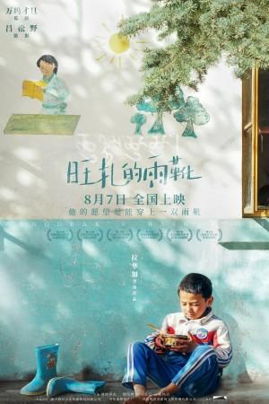 《旺扎的雨靴》宣传海报图片
