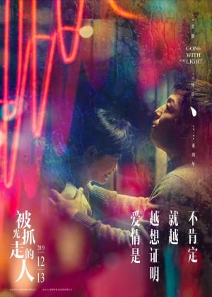 《被光抓走的人》人物海报图片