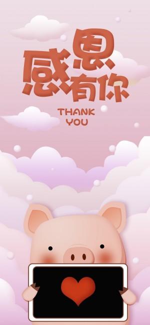 感恩有你之可爱小猪