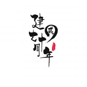 建国七十周年手写艺术字