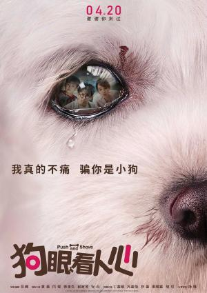 """黄磊闫妮电影《狗眼看人心》""""骗你是小狗""""版海报"""