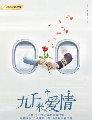 《九千米爱情》剧照海报
