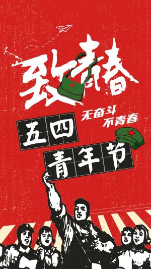 五四青年节复古风壁纸