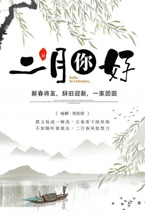 二月你好唐诗咏柳海报