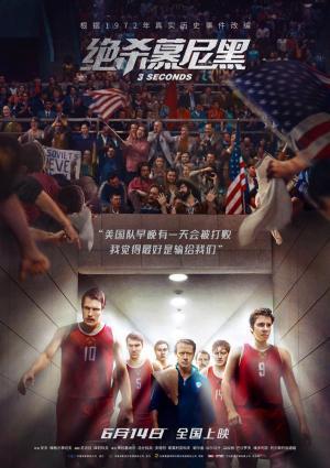 俄罗斯票房冠军《绝杀慕尼黑》中国定档海报