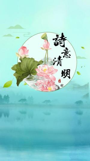 中国风诗意清明节手机壁纸