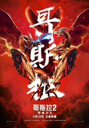 《哥斯拉2:怪兽之王》四大怪兽齐登场最新海报