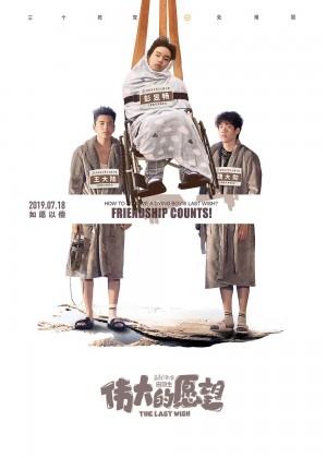 彭昱畅王大陆电影《伟大的愿望》曝光最新海报